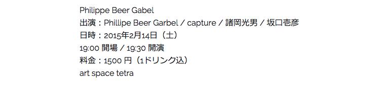 スクリーンショット 2015-02-08 19.36.32