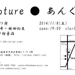capture ● あんぐら(1)