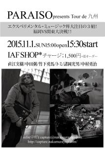 20151101_omote