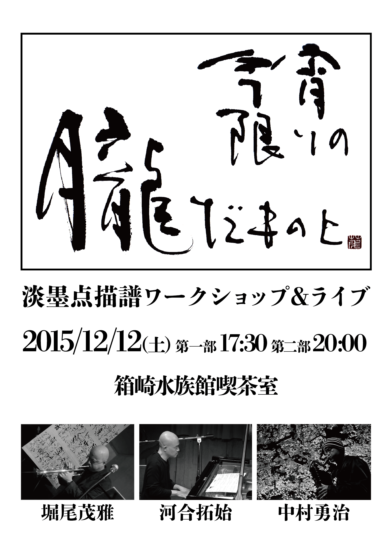 【12/12 開催】今宵限りの朧だものと ,淡墨点描譜ワークショップ&ライブ,