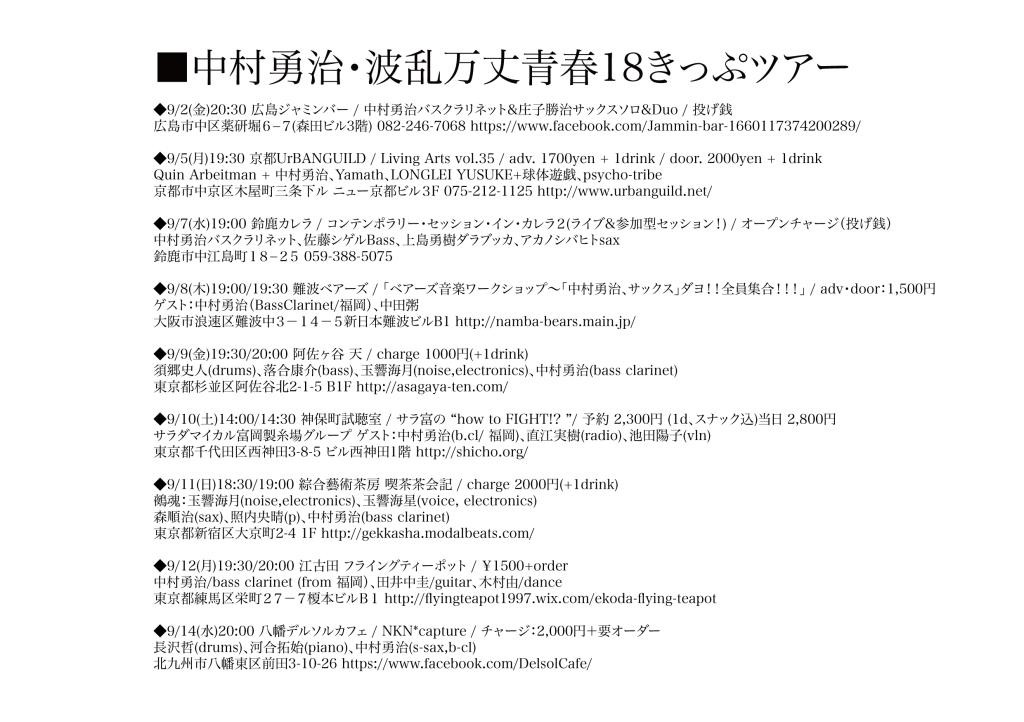 201609_delsol_tour_yoko_ura_A5-01