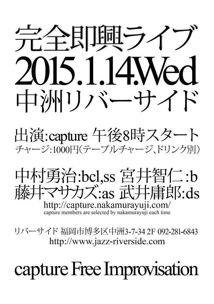 20150114漢字版