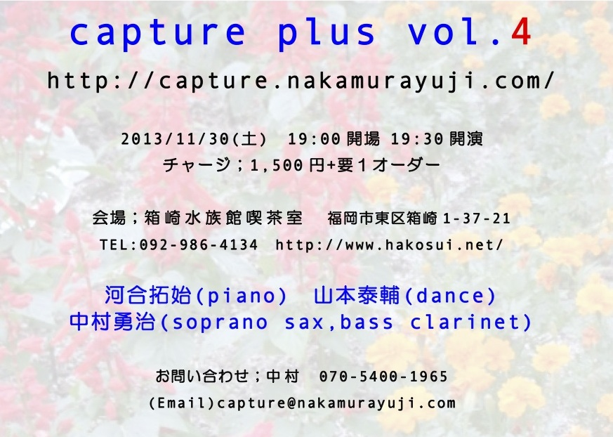 capture plus vol.4