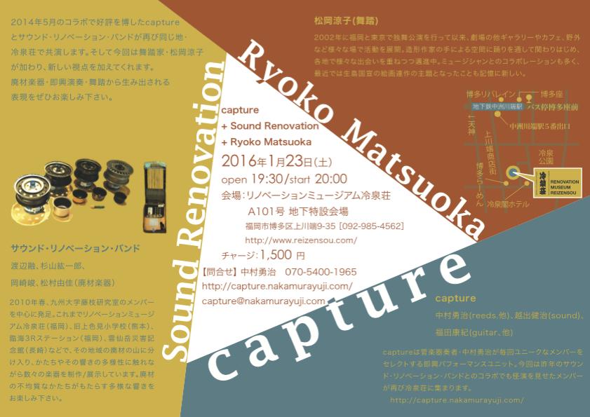 capture20160123dm_posA4