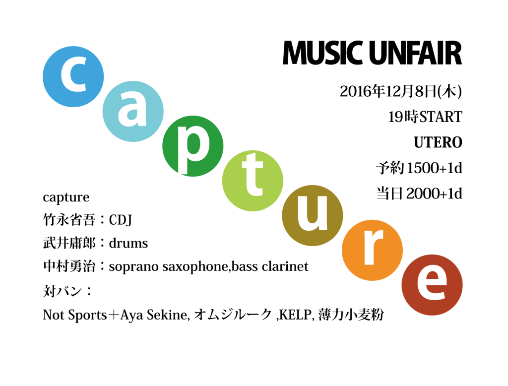 capture20161208-01