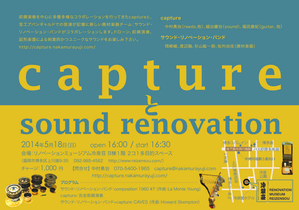 capture と Sound Renovation